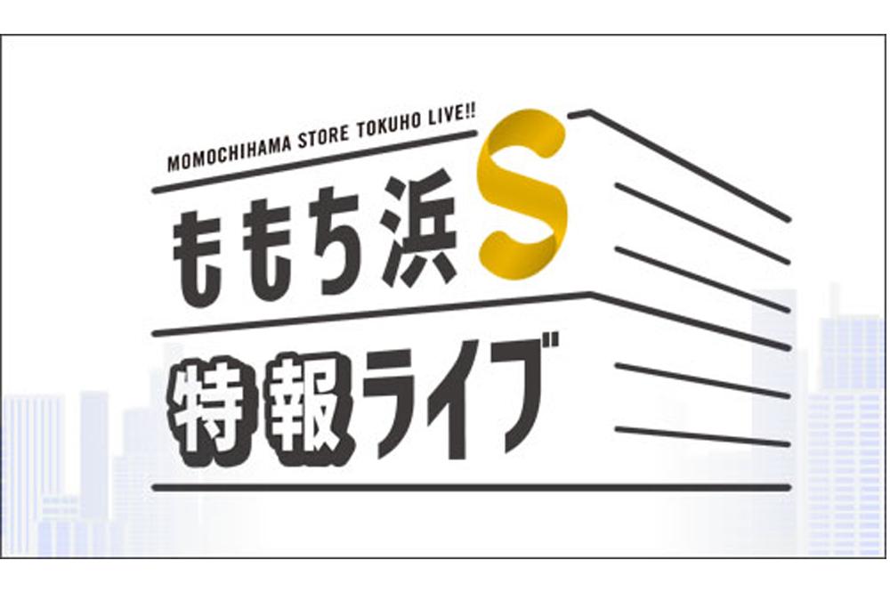 ももち浜S特報ライブ」