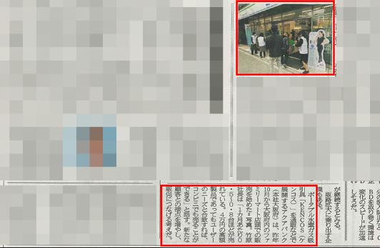 2021年4月29日(木)発行「日本流通産業新聞」より抜粋