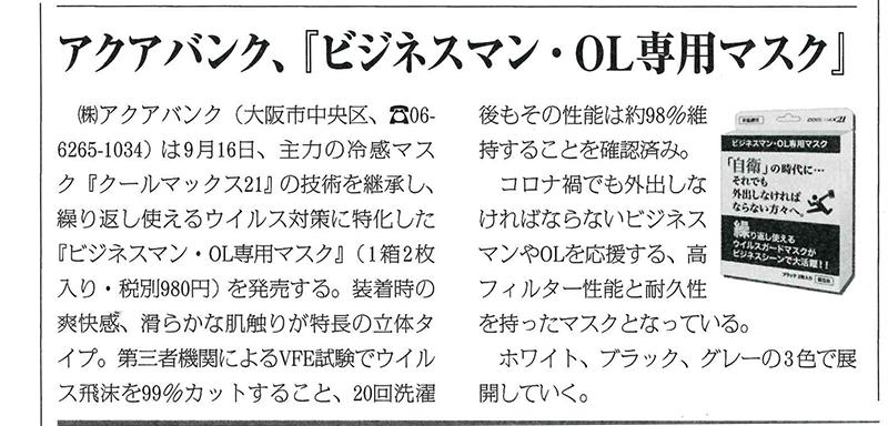 2021年9月15日(水)発行「健康産業新聞」より抜粋
