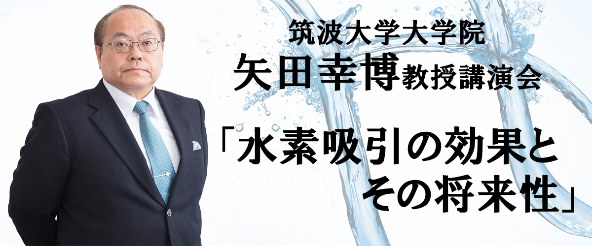 矢田教授講演会