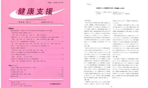 日本健康支援学会年次学術大会の発表内容