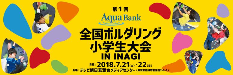 第1回Aqua Bank 全国ボルダリング小学生大会IN INAG