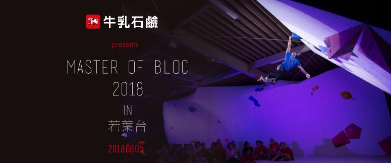 牛乳石鹸presents Master of BLoC 2018 IN 若葉台