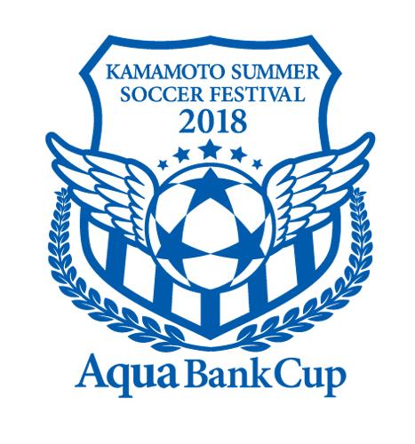 アクアバンクカップ2018ロゴ