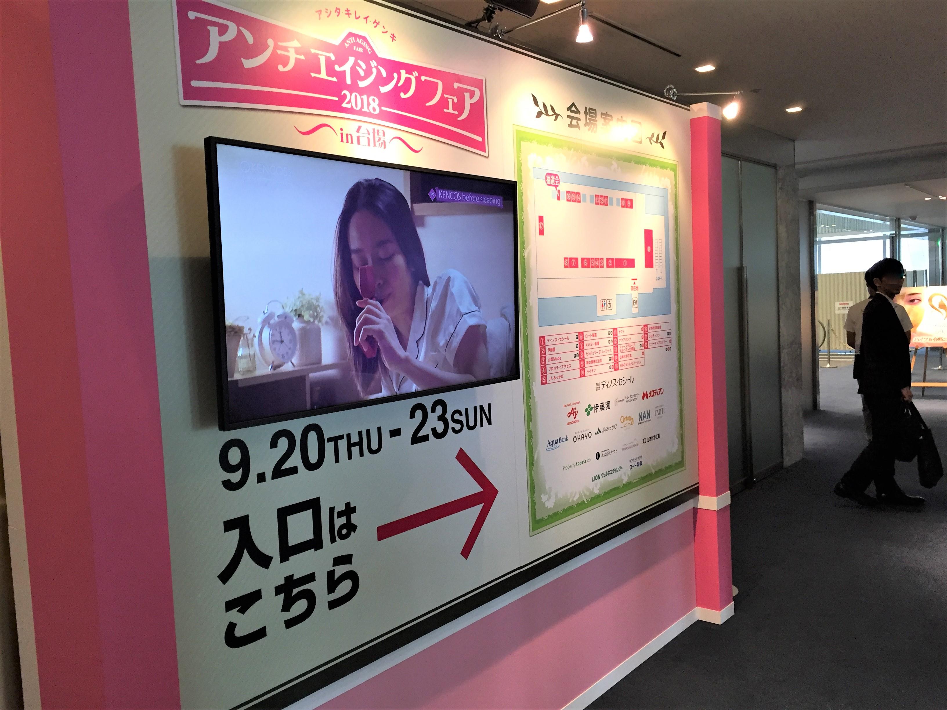 「アンチエイジング2018in台場」22Fフォーラム入口