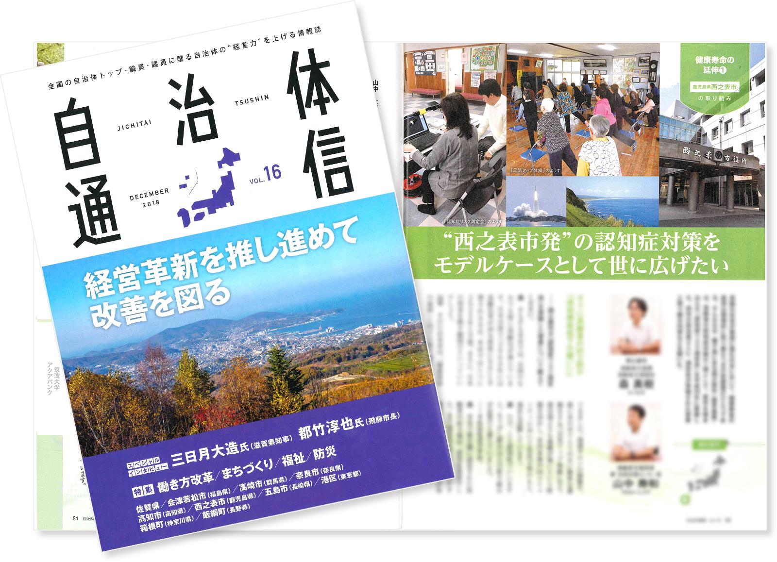2018年11月発行『自治体通信vol.16』