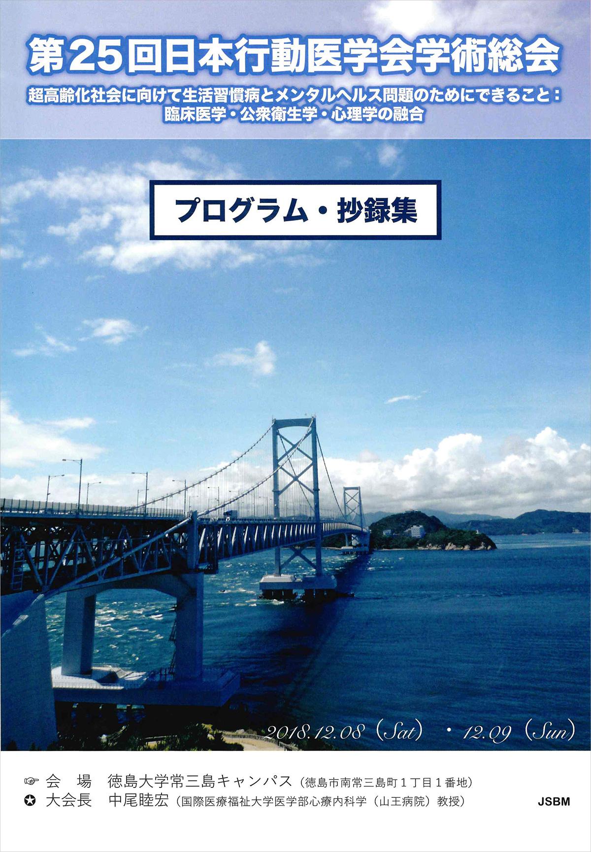 第25回日本行動医学会学術総会パンフレット画像
