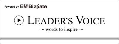 LEADER'S VOICEのバナー