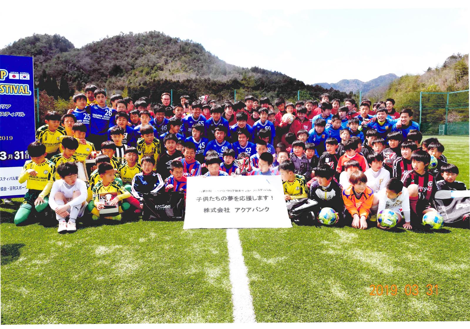 【第21回ジャパン・コリア新善サッカーフェスティバル】集合写真