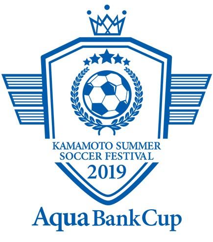 KAMAMOTO SUMMER SOCCER FESTIVAL【アクアバンクカップ2019】ロゴ