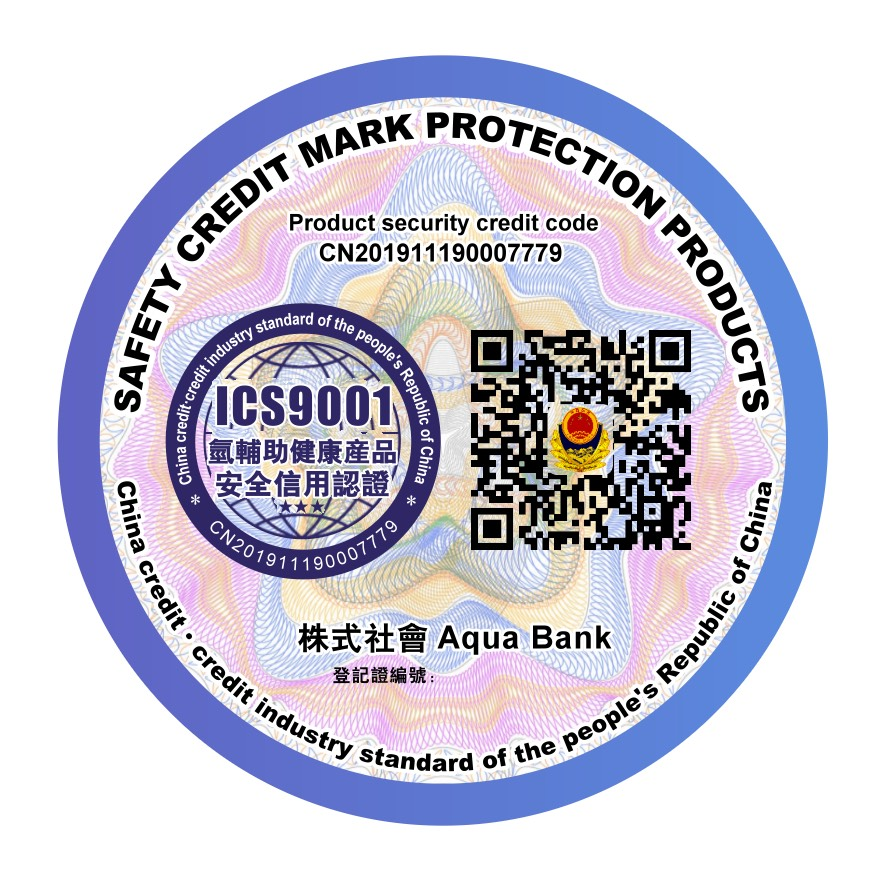 中国信用評価センター安全認証マーク