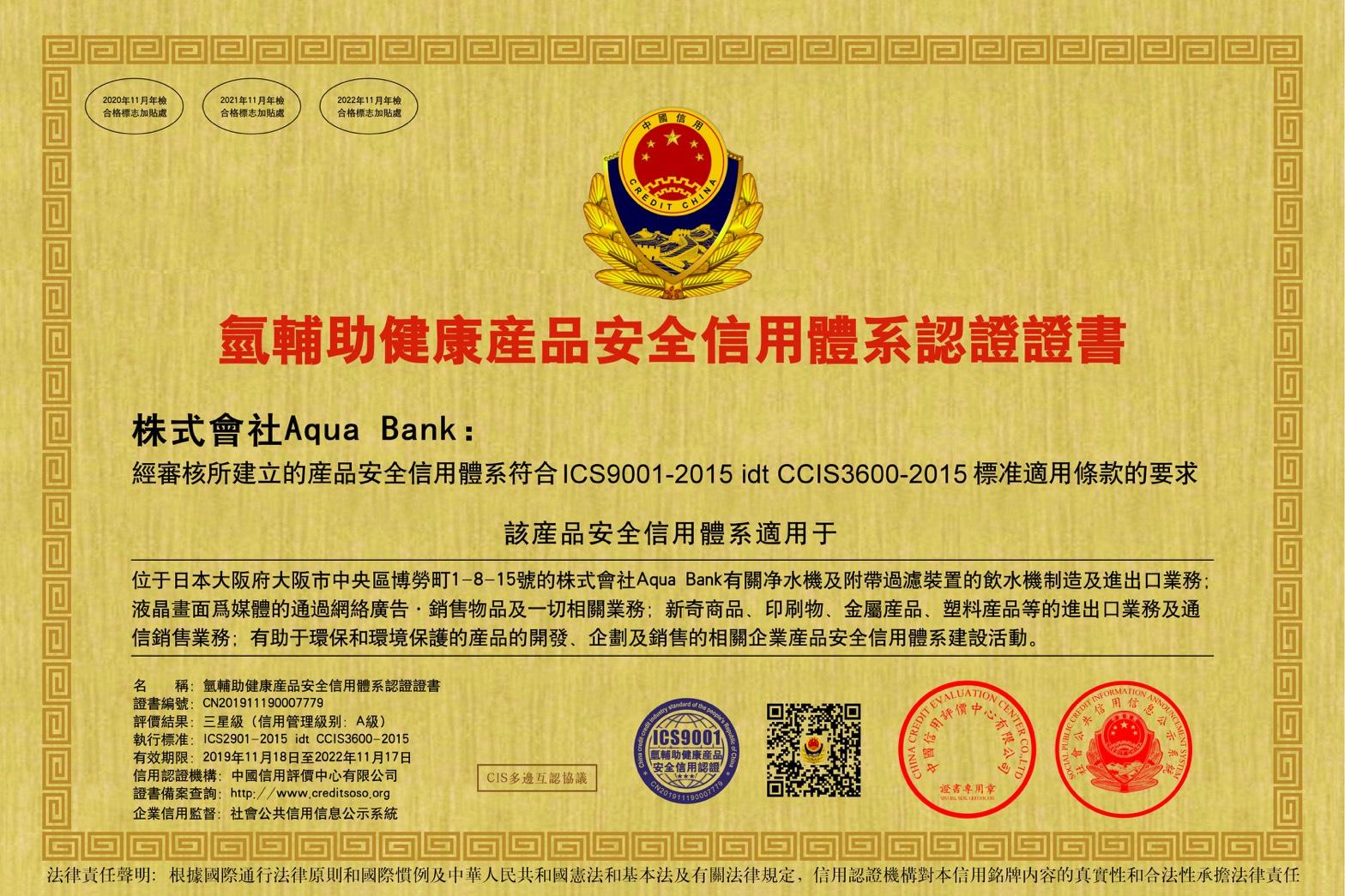 中国信用評価センター安全認証「AAA」認定書
