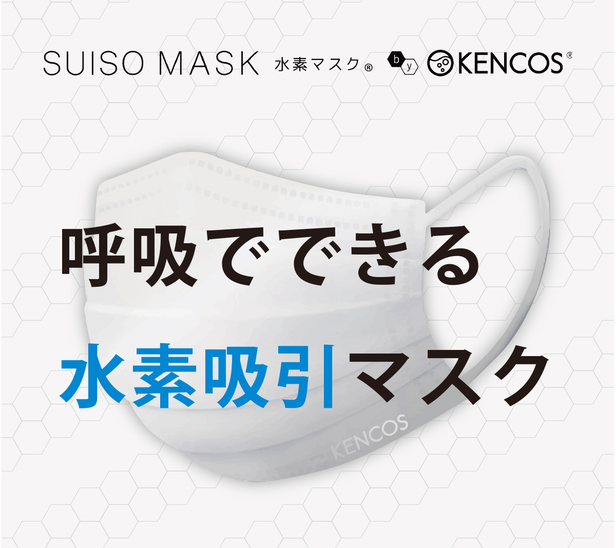 SUISO MASK―水素マスク―