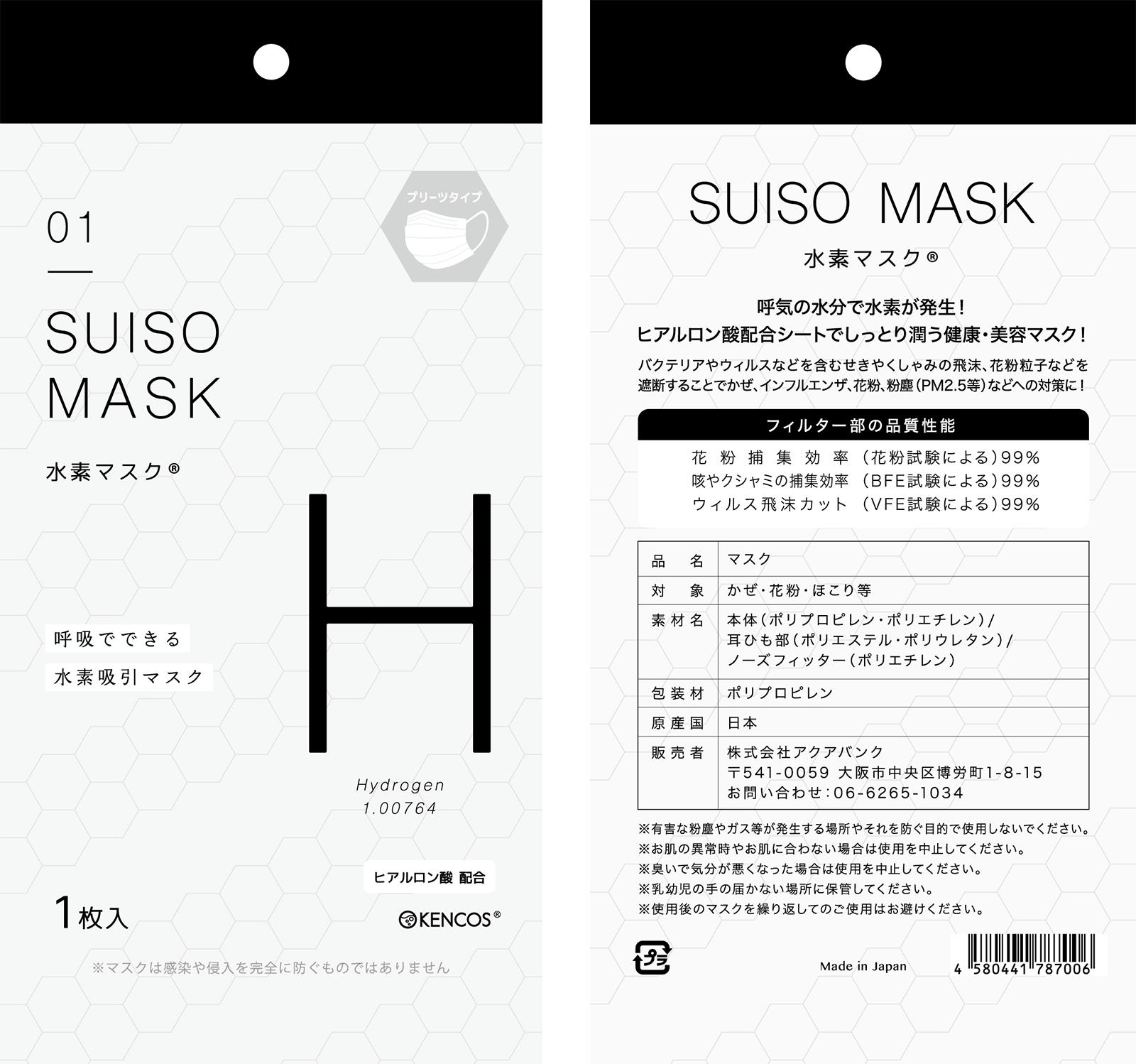 SUISO MASK 水素マスクパッケージ