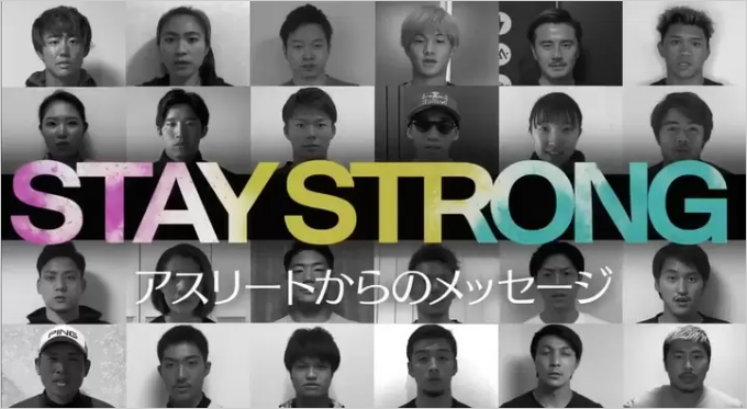 STAY STRONG〜強く生きよう〜 アスリート24名