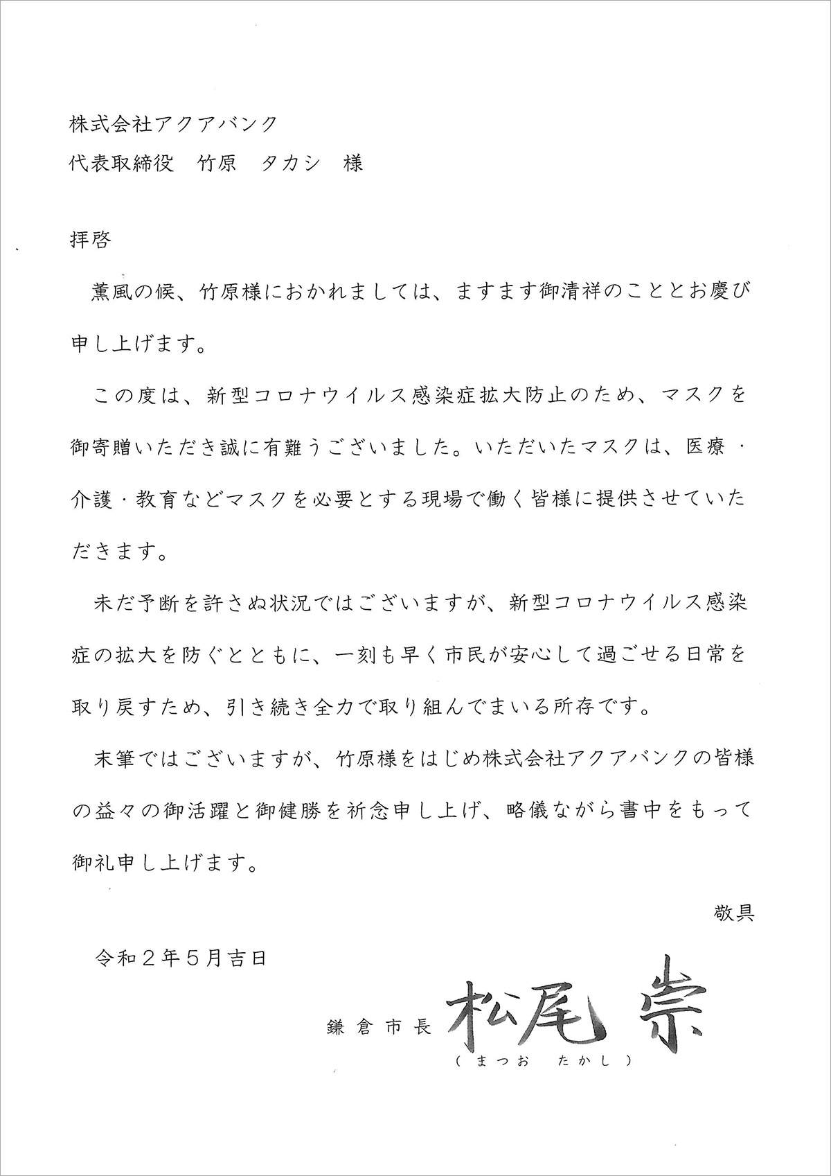 松尾崇 鎌倉市長より頂戴したお礼状