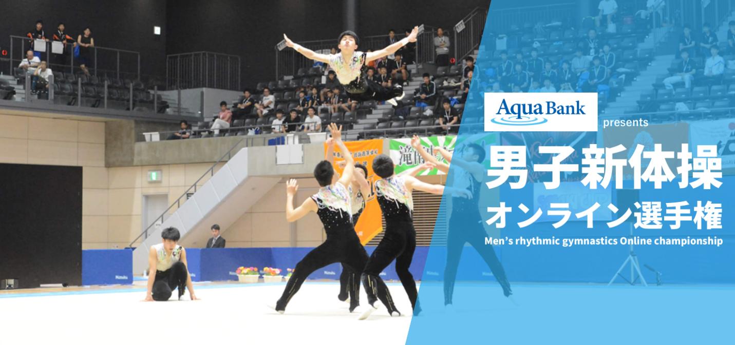 男子新体操オンライン選手権2020