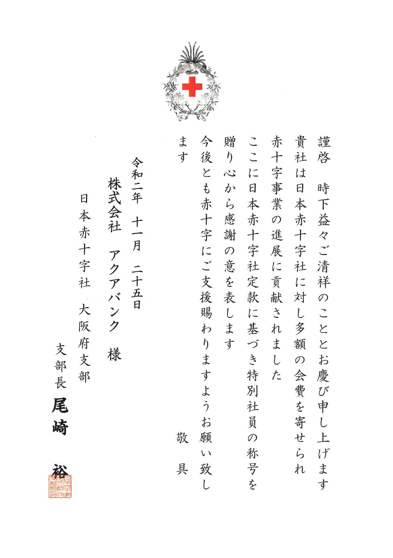 【「日本赤十字社 大阪府支部 特別社員称号贈与通知書」】