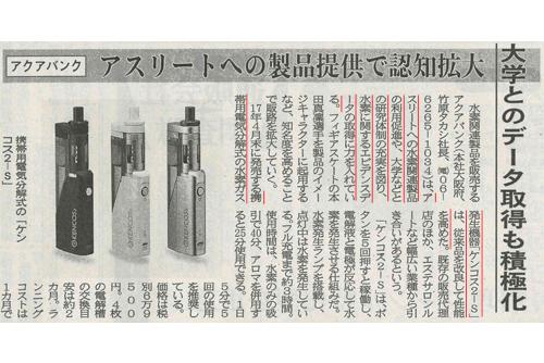 日本流通産業新聞に取り上げられました