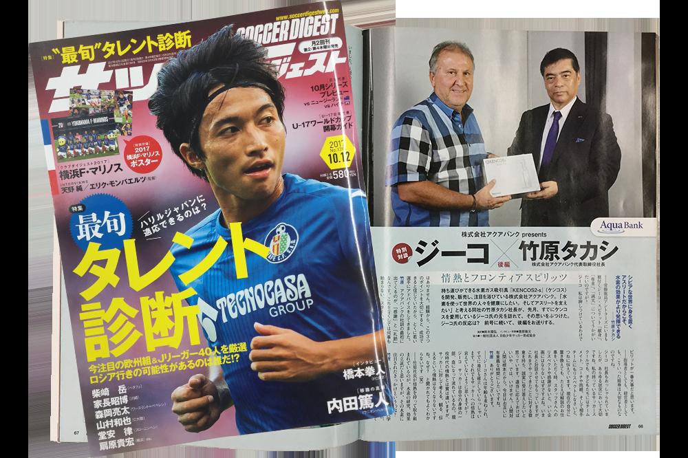 ジーコ氏と弊社代表 竹原の対談(後編)がサッカーダイジェストで掲載いただきました