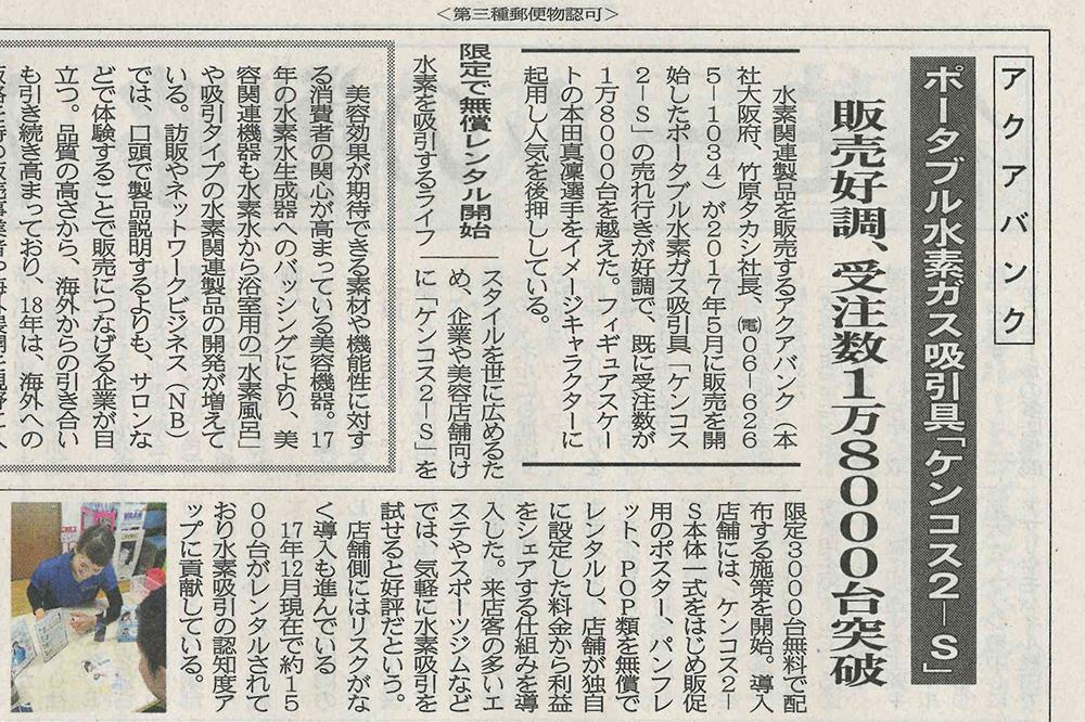 2018年1月11日発行の日本流通産業新聞に取り上げられました
