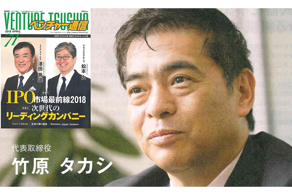 ベンチャー通信Vol.71(4月号)
