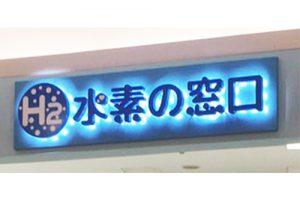 水素商品専門店「水素の窓口」がイオンタウン守谷店に2019年11月1日OPEN!!