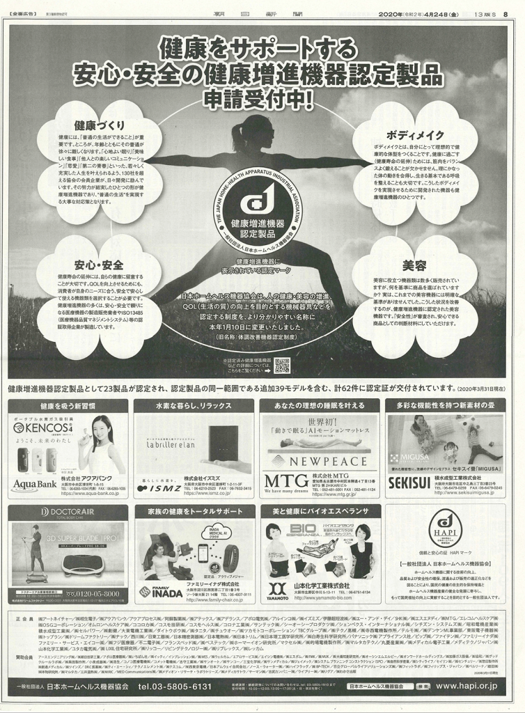 朝日新聞20200424大阪本社版