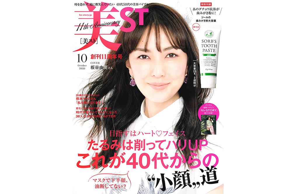 美ST 創刊11周年号表紙